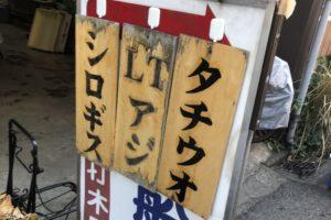 【レジャーレビュー/釣り】打木屋@新山下