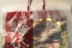 さまぁ~ずヘビロテの「OldSUmmer(オールドサマー)」の2018福袋を買った。
