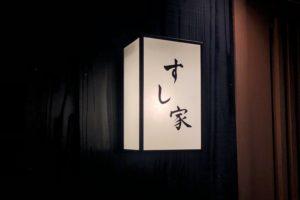 【お寿司レビュー】すし家@銀座